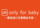 only for baby原装进口孕婴