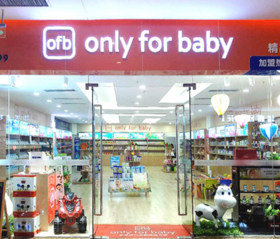 only for baby原装进口孕婴加盟